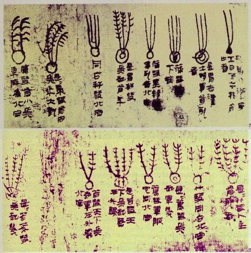 Kształty głów i ogonów komet uwiecznione przez chińskiego astronoma ok. III wiek p.n.e.